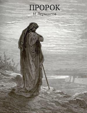 поэт пророк картинки облисполкома находится