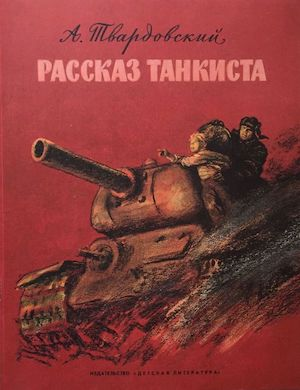 Картинка твардовский рассказ танкиста